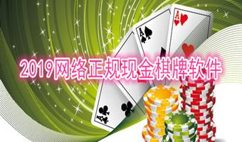 2019网络正规现金棋牌软件