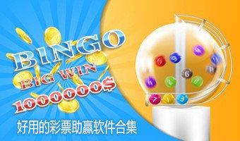 好用的彩票助赢软件合集