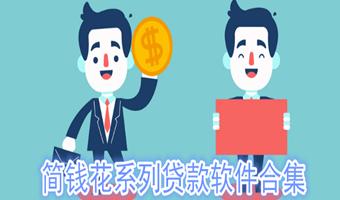 简钱花系列贷款软件合集