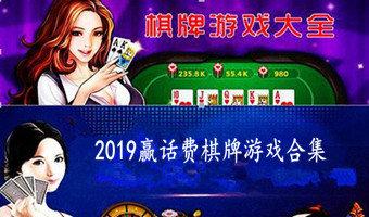 2019赢话费棋牌游戏合集