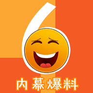 内幕爆料app
