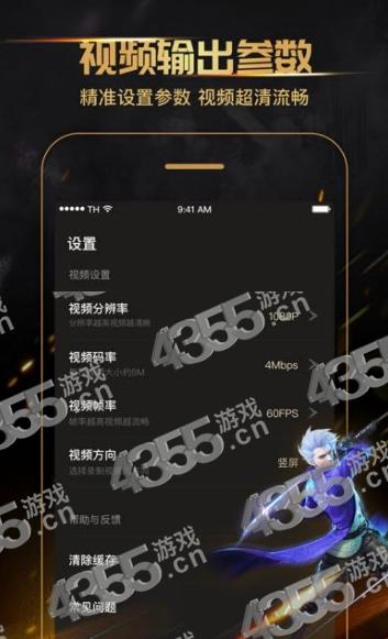 超神录屏app
