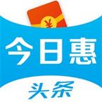 今日惠app