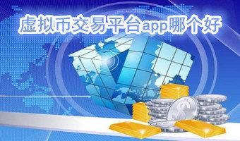 虚拟币交易平台app哪个好