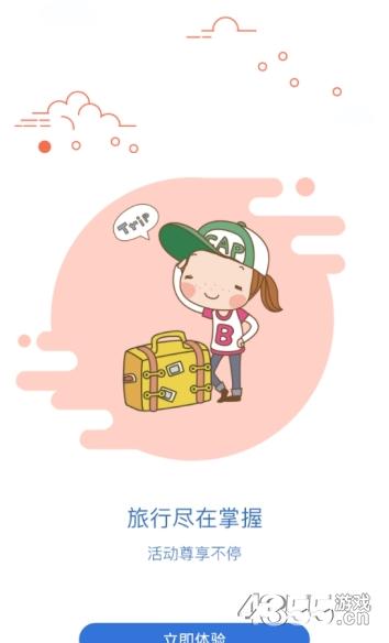 丽江时间app