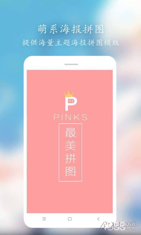 Pinks拼图app