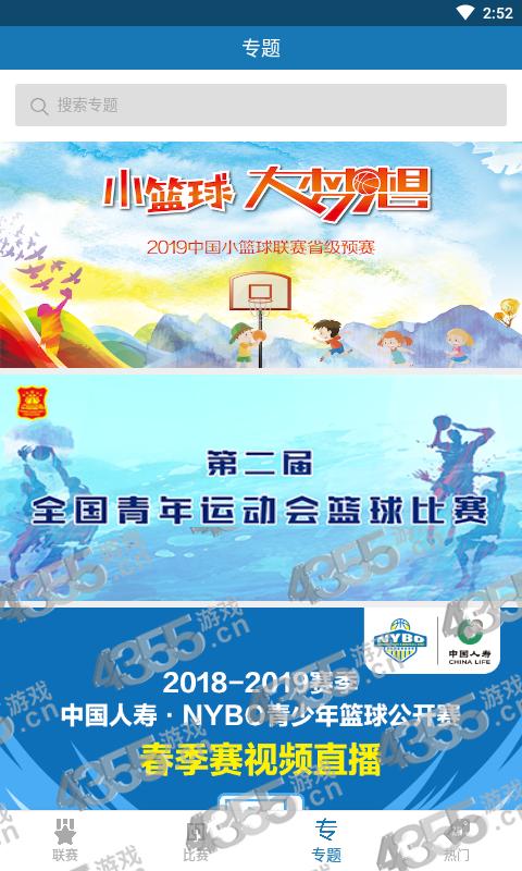 篮球运动app