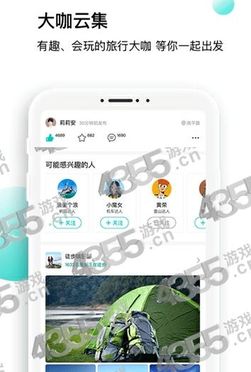 沸腾app