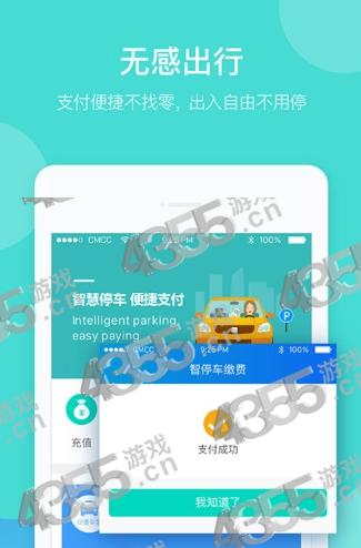 智停车app