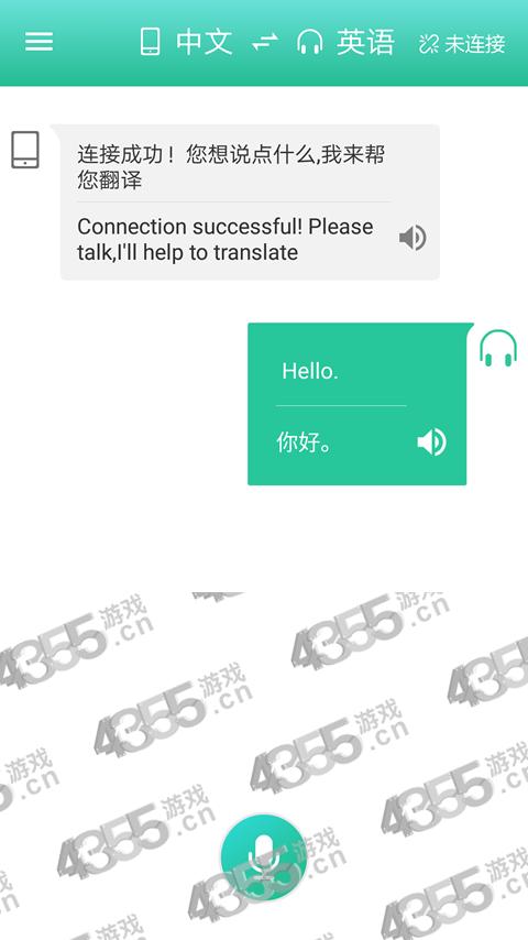 口语训练机app