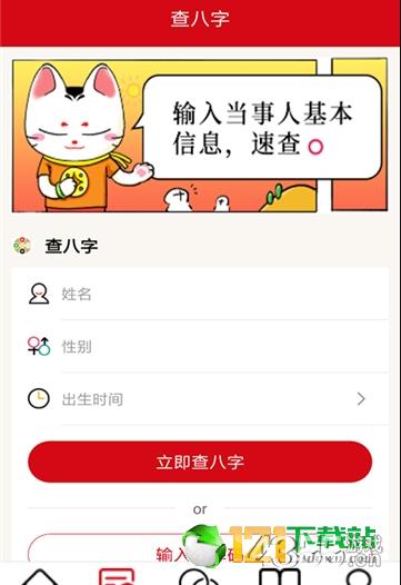 兔宝宝八字app
