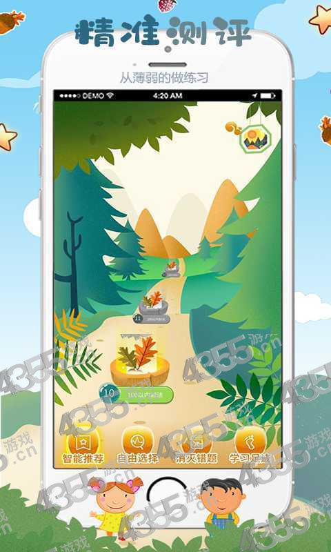 松鼠口算app