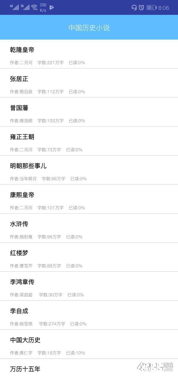 历史小说app