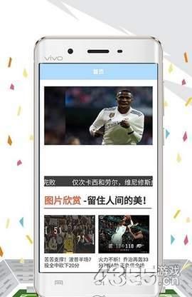 每日体育app