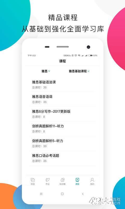 嗨学教师端app