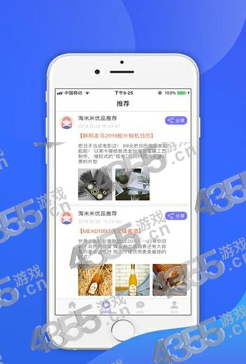淘米米app