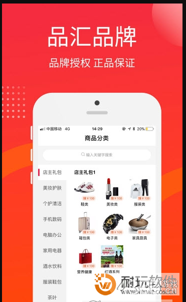 私品汇app