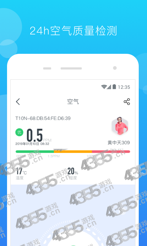 派健康app