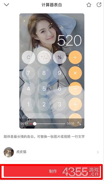 抖音计算器表白app