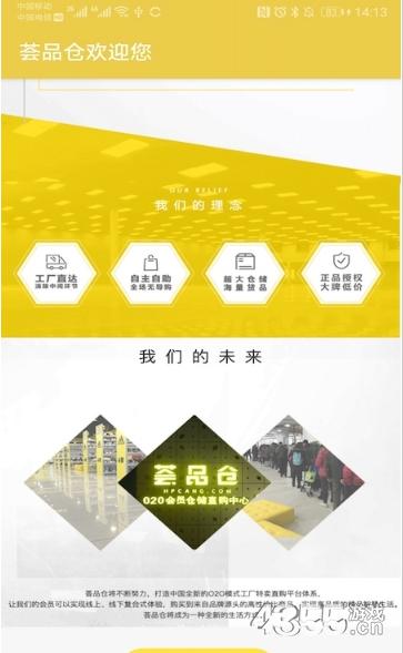 荟品仓app