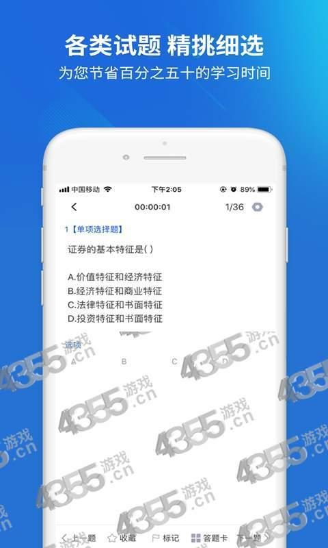 远程作业答案app