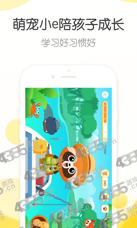 浣熊学堂app