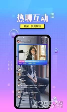 聊闲室app