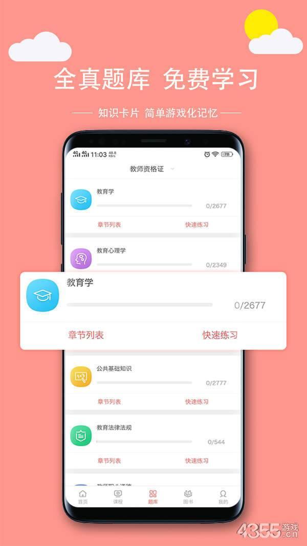 学吖app