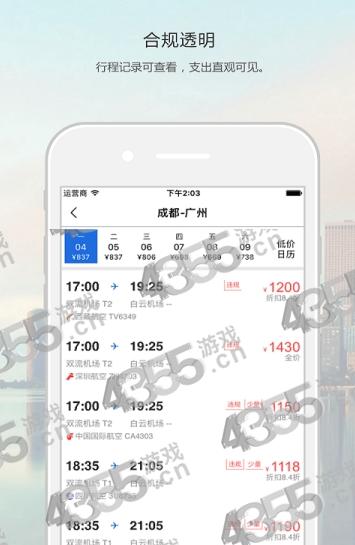 神兽商旅app