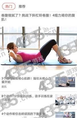 十分健身app