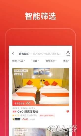 OYO酒店app