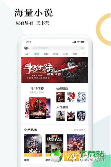 狸梦小说app