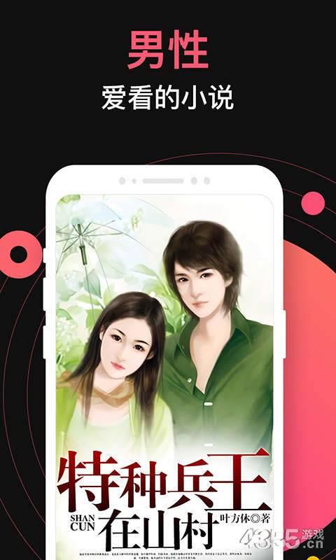 蜜淘小说app