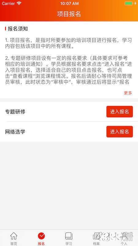 机关网院app