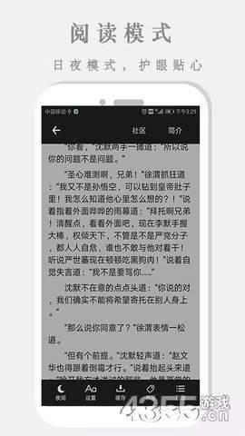 大V阅读app