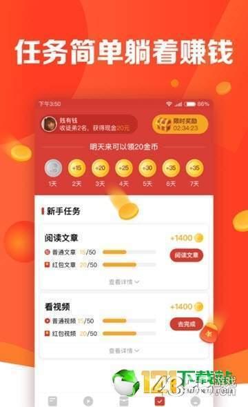 有看头热点头条新闻资讯app