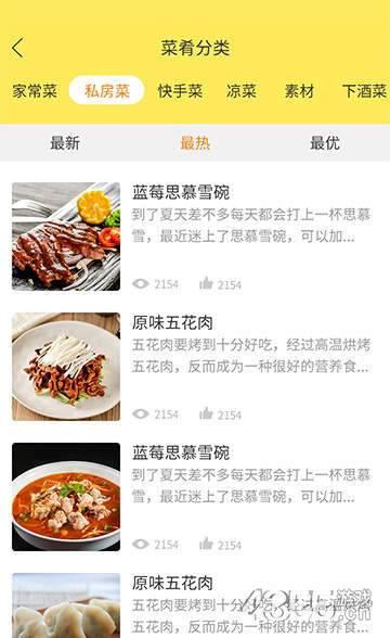 懒人做菜app