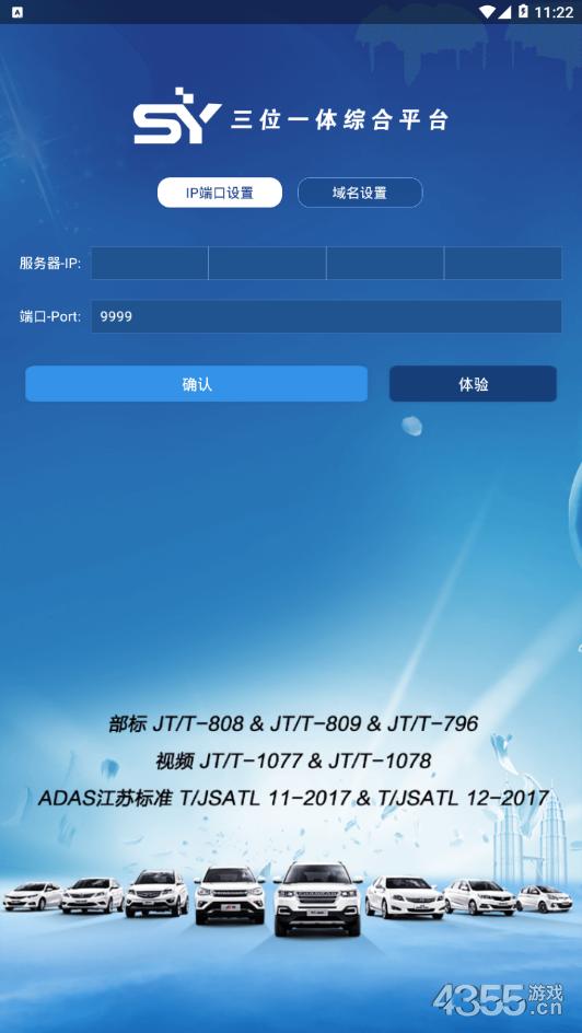 SY查车app