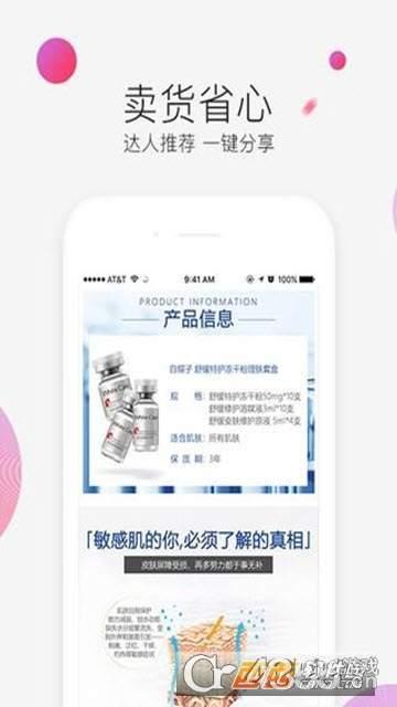 UNES私人定制app
