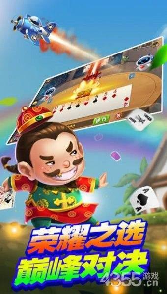 河北乐天棋牌