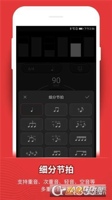 节拍器鼓动app