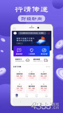 熊猫国际期货app