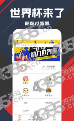 爱彩通app下载-爱彩通手机版v1.0下载