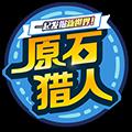原石猎人app