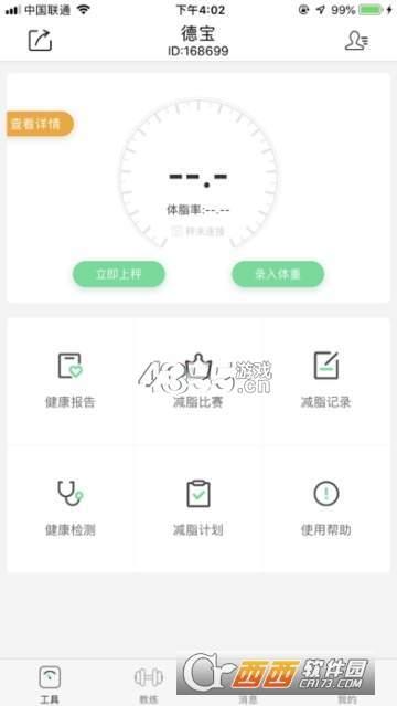 健轻app