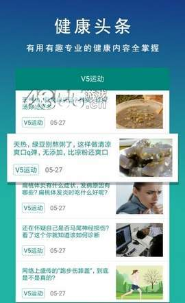 V5运动app
