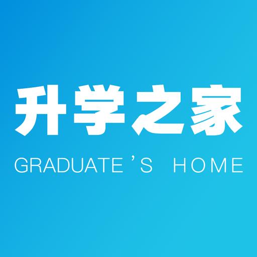升学之家app
