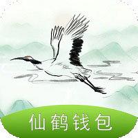 仙鹤钱包app