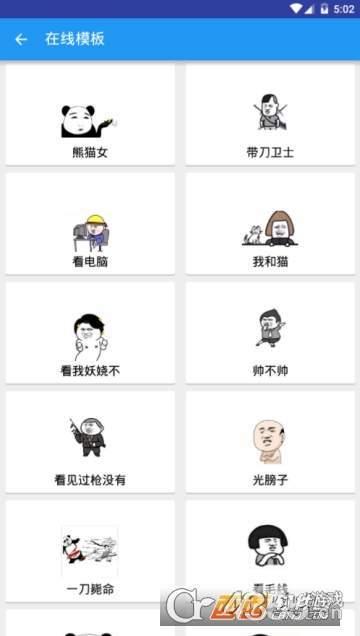 全智斗图大师app