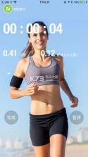 小跑步app